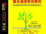 生物活性菌肥